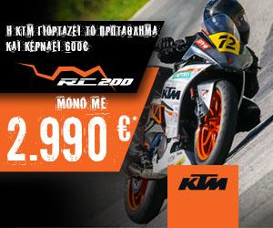 ktm_rear