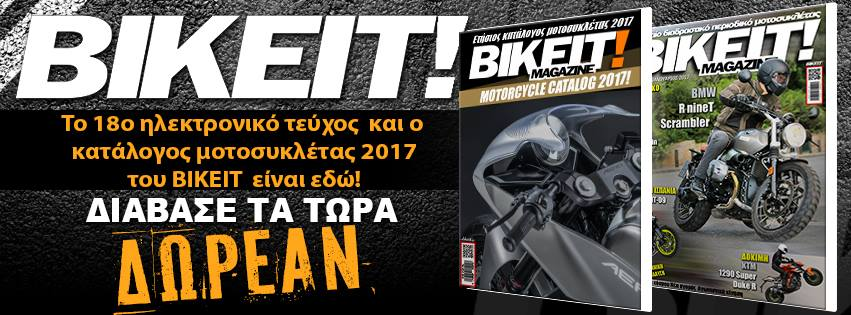 BIKEIT e-Magazine Rear