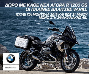 BMW Sfakianakis