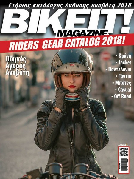 bikeit riders gear catalog 2018