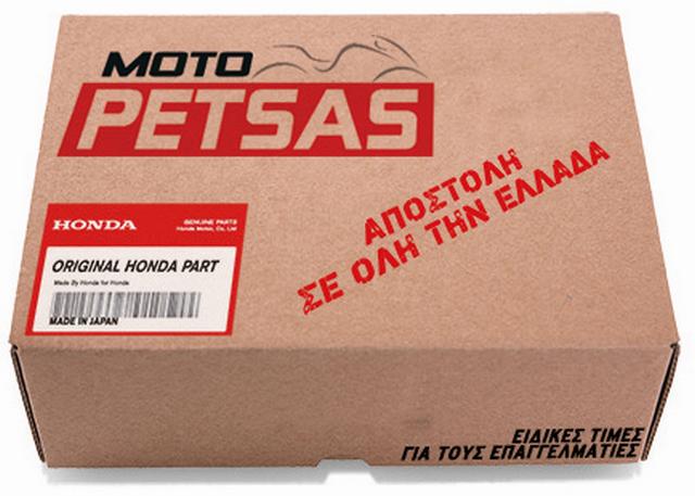 PETSAS BOX LOGO