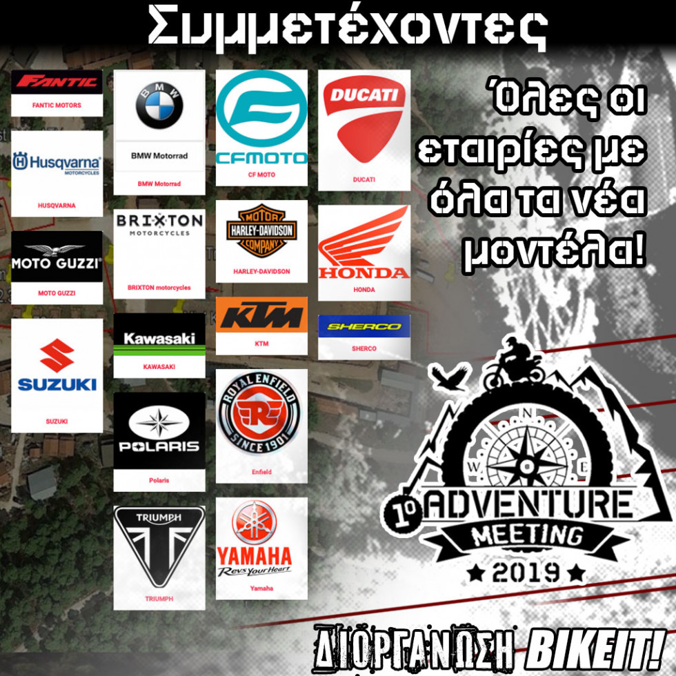 1o ADVENTURE MEETING 2019 – Οι διαθέσιμες για Test Ride μοτοσυκλέτες!