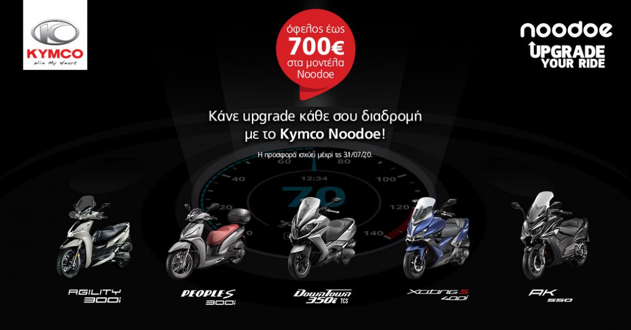 Kymco Noodoe: Upgrade your Ride