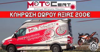 Adventure Meeting – H Motocert προσφέρει δώρα!